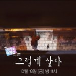 KBS Drama Special Ep 4: Live Like That / 그렇게 살다 (2019)