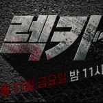 KBS Drama Special Ep 3: Tow Truck / 렉카 (2019)