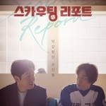KBS Drama Special Ep 5: Scouting Reporter / 스카우팅리포트 (2019)