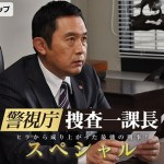 Keishichou Sousa Ichikachou SP06 (2019)