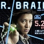 MR. BRAIN (2009) [Ep 1 – 8 END]