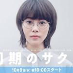 Douki no Sakura / 同期のサクラ (2019) [Ep 1 – 10 END]