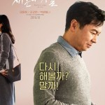 Remarriage Skills / 재혼의 기술 (2019)