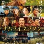 Samurai Marathon / サムライマラソン (2019) [Kor Hardsub]