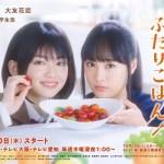 Shinmai Shimai no Futari Gohan / 新米姉妹のふたりごはん (2019) [Ep 1 – 6]