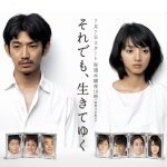 Soredemo, Ikite Yuku / それでも, 生きてゆく (2011) [Ep 1 – 11 END]