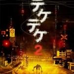 Teketeke 2 / テケテケ2 (2009)