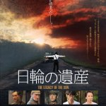 The Legacy of the Sun / 日輪の遺産 (2011)