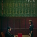The Lies Within / 모두의 거짓말 (2019) [Ep 1 – 16 END]