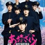 Aozakura: Boei Daigakuko Monogatari / あおざくら防衛大学校物語 (2019) [Ep 1 – 5 END]