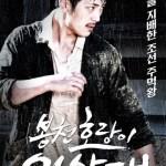 The Lee A.K.A Bongcheon Tiger (2019)