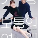 Crazy Romance / 가장 보통의 연애 (2019)