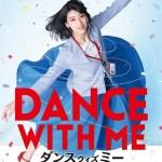 Dance with Me / ダンスウィズミー (2019)