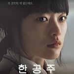 Han Gong-Ju / 한공주 (2013)