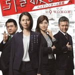Hikinukiya: Headhunter no Ryugi (2019) [Ep 1 – 5 END]
