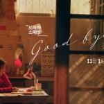 KBS Drama Special Ep 6: Good Bye, B1 / 굿바이 비원 (2019)