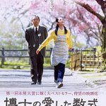 The Professor and His Beloved Equation / 博士の愛した数式 (2006)