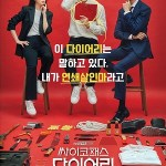 Psychopath Diary / 싸이코패스 다이어리 (2019) [Ep 1 – 16 END]