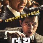 The King / 더 킹 (2017)
