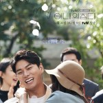 tvN Drama Stage Ep 2: My Wife's Bed / 아내의 침대 (2019)