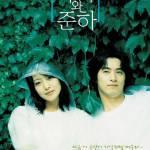 Wanee and Junah / 와니와 준하 (2001)