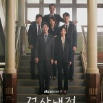 Diary of a Prosecutor / 검사내전 (2019) [Ep 1 – 16 END]