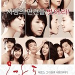 Five Senses of Eros / 오감도 (2009)