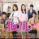 Kari Kare / 仮カレ (2015) [Ep 1 – 8 END]