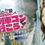 Koi no Sanriku Ressha Kon de Iko! (2016) [Ep 1 – 3 END]