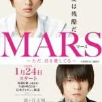 Mars / MARS~ただ, 君を愛してる~ (2016) [Ep 1 – 10 END]