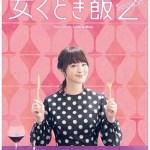 Onna Kudoki Meshi Season 2 (2016) [Ep 1 – 8 END]