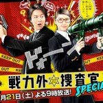 Senryokugai Sousakan SP / 戦力外捜査官SPECIAL (2015)