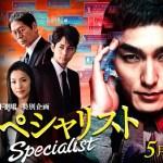 Specialist / スペシャリスト (2013)