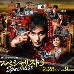 Specialist 3 / スペシャリスト3 (2015)
