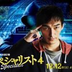 Specialist 4 / スペシャリスト4 (2015)