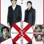 Suspect X / 容疑者Xの献身 (2008)