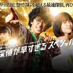 Tantei ga Hayasugiru SP (2019)