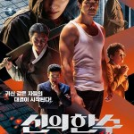 The Divine Move 2: The Wrathful / 신의 한 수: 귀수편 (2019)