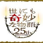 Yonimo Kimou na Monogatari 25-Shuunen Special (2015)