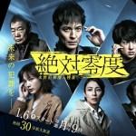 Zettai Reido Season 4: Mizen Hanzai Sennyu Sousa (2020) [Ep 1 – 3]