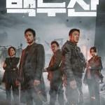 Ashfall / 백두산 (2019)
