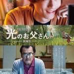 The Movie: Final Fantasy XIV Hikari no Otousan (2019)