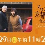 [SP] Chokotto Kyoto ni Sundemita (2019)