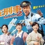 Chuzai Keiji Season 2 / 駐在刑事Season2 (2020) [Ep 1 – 7 END]