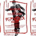 Dias Police – Ihou Keisatsu / ディアスポリス-異邦警察- (2016) [Ep 1 – 10 END]
