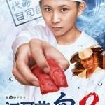 Edomae no Shun Season 2 / 江戸前の旬 Season 2 (2019) [Ep 1 – 12 END]