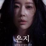 Eun-ji / 은지: 돌이킬 수 없는 그녀 (2019)