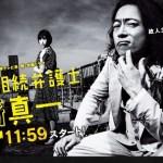 Yisan Sozoku Bengoshi Kakizaki Shinichi (2016) [Ep 1 – 11 END]