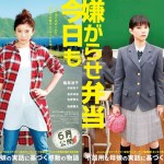 Bento Harassment / 今日も嫌がらせ弁当 (2019)