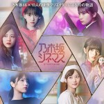 NOGIZAKA CINEMAS ~STORY of 46~ (2020) [Ep 1 – 10 END]